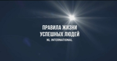Новинки NL International или как работает современный сетевой?
