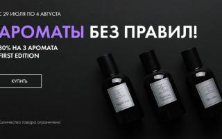Скидка 30% на 3 аромата селективной парфюмерии First Edition