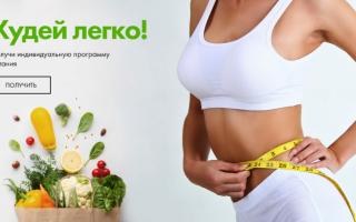 Индивидуальная программа похудения и очищения от NL