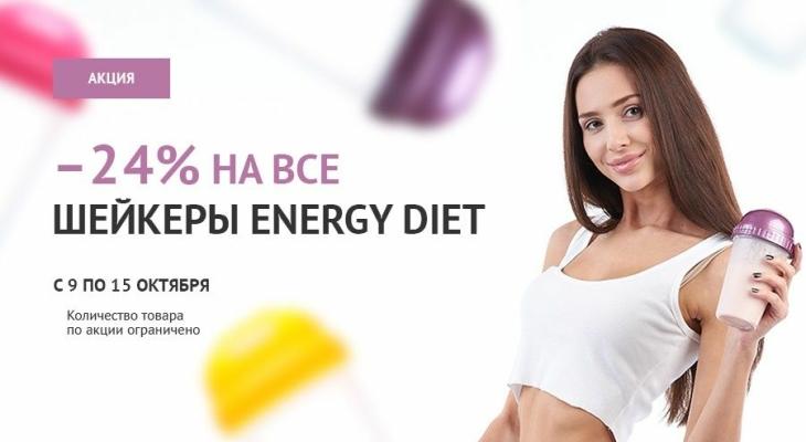 Скидки на шейкеры Energy Diet