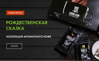 Коллекция ароматного кофе YO Coffee