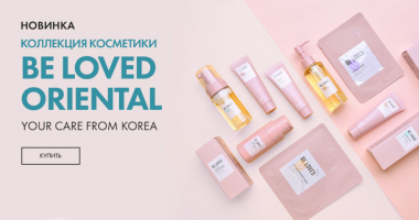 Линейка корейской косметики Be Loved Oriental