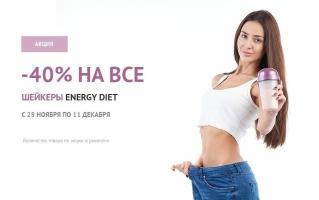 Распродажа шейкеров Energy Diet