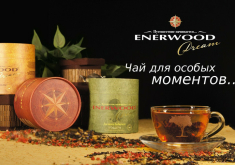 Enerwood Dream – листовой чай премиум — класса