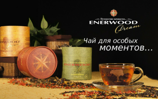 Enerwood Dream – листовой чай премиум – класса