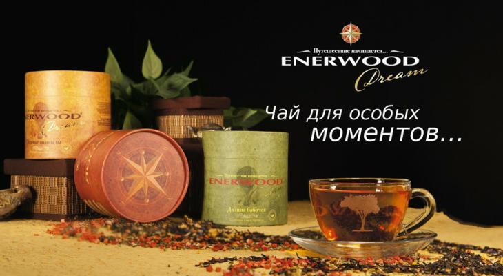 Enerwood Dream – листовой чай премиум