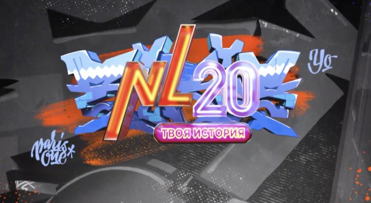 День Рождения компании NL — 20 лет. Презентация новинок