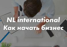NL international — как начать бизнес