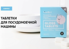 Fineffect Gloss Tablets
