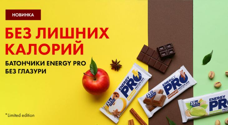 Протеиновые батончики Energy PRO без глазури