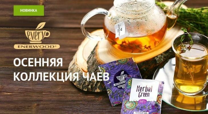 Осенняя коллекция чаев Enerwood Every