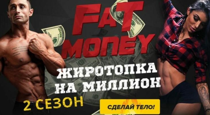 Второй сезон FatMoney
