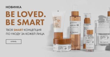 Be Loved. Be Smart: встречай новую коллекцию косметики