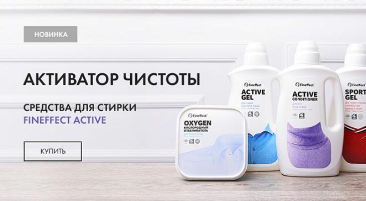 Активатор чистоты: новая линейка средств для стирки Fineffect Active