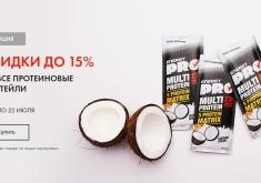 Скидка 15% на все протеиновые коктейли Energy Pro