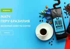 Молотый кофе из Бразилии и Перу