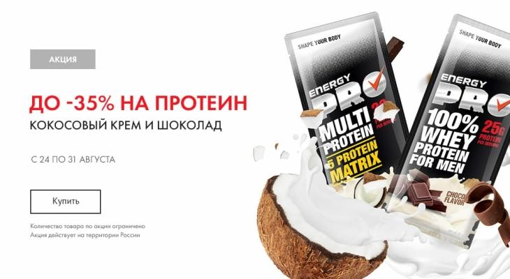 Акция для России! Скидки до –35% на 2 спортивных коктейля