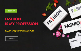 Коллекция чая FASHION