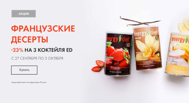 Акция для России: 3 коктейля Energy Diet со скидкой 23%