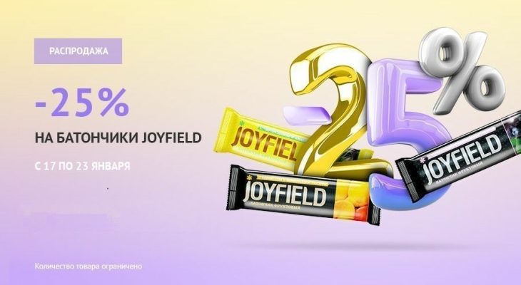 Скидка 25% на все батончики Joyfield