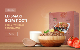 Energy Diet Smart – гречневая каша с овощами