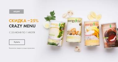 Скидка 25% на Energy Diet