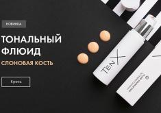 Новинка от TenX — тональный флюид оттенка Ivory