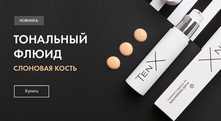 Новинка от TenX