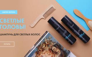 Шампунь Blonde для светлых волос Occuba Professional от NL