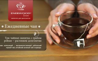 Enerwood Every — чай с грибом рейши