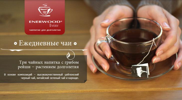 Enerwood Every – чай с грибом рейши