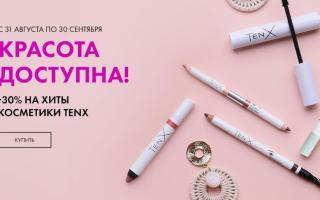 Месяц красоты: −30% на хиты косметики TenX до 30 сентября