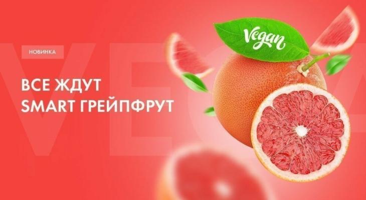Первый веганский вкус ED Smart – «Грейпфрут» уже в продаже!