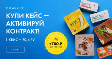 7-70-700! Купи кейс – сразу же активируй контракт на 70,4 PV и получи 700 рублей в подарок!