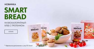 Smart Bread — умный протеиновый хлеб
