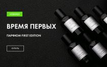 FIRST EDITION – коллекция селективной парфюмерии