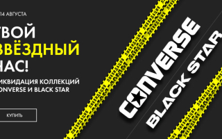 Ликвидация коллекций Converse и Black Star