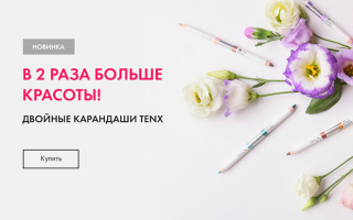 Двойные карандаши для глаз TenX