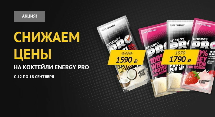 Скидки на протеиновые коктейли Energy Pro