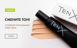 Стойкий тональный крем TenX