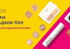 Пудра, флюид и румяна — все для идеальной кожи от TenX