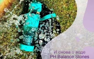 PH Balance Stones. Разбираем свойства
