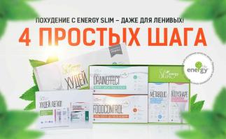 Energy Slim – инновационная программа для похудения