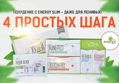 Energy Slim — инновационная программа для похудения