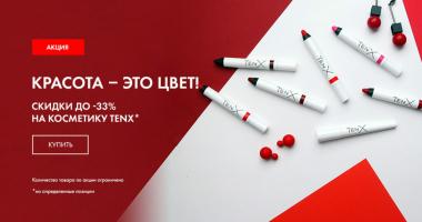 Акция: до -33% на косметику TenX