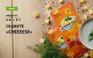 Сырный суп Energy Diet Smart