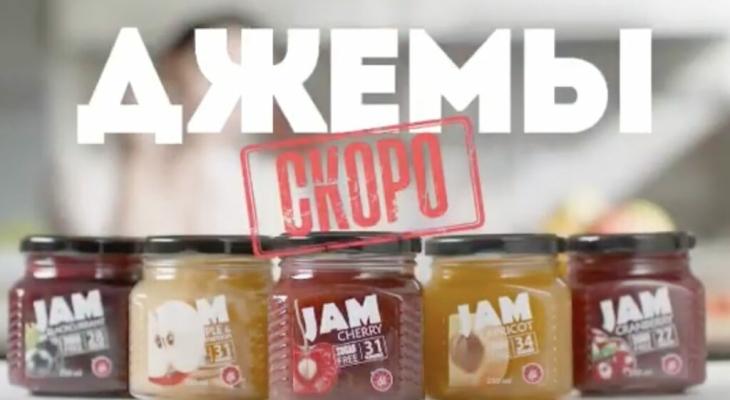 Скоро в продаже: джемы без сахара