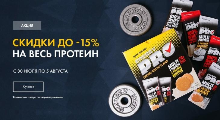 Скидка 15% на весь протеин