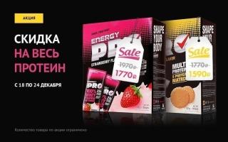 Скидки на коктейли Energy Pro