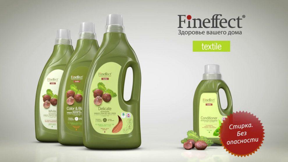 Fineffect Textile - серия безопасных и натуральных средств для стирки